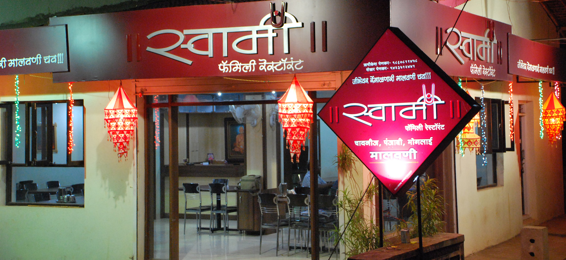 Swami Family Restaurant Slider Image 1